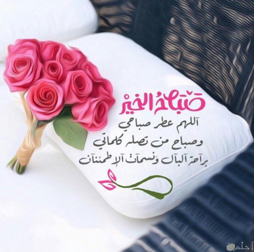 اللهم عطر صباحي وصباح من تصله كلماتى
