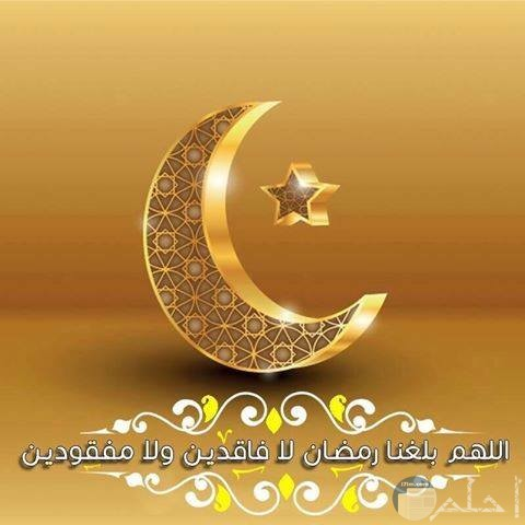 هلال جميل وكلمات جميلة لشهر رمضان المبارك