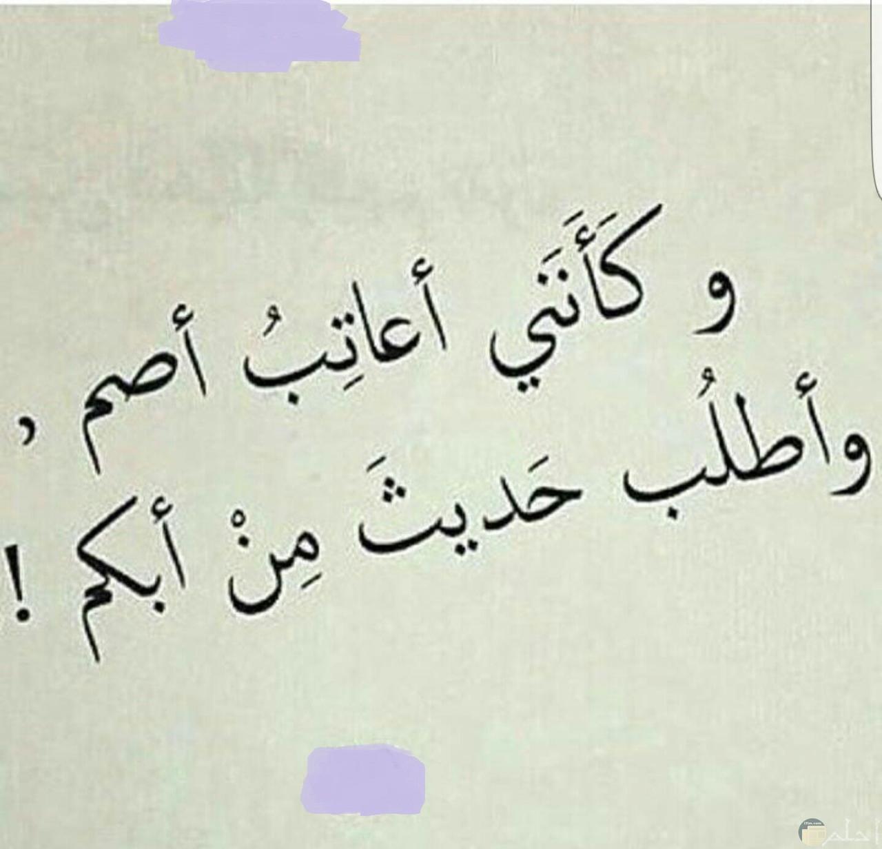 صورة كلام عتاب بلا جدوى.