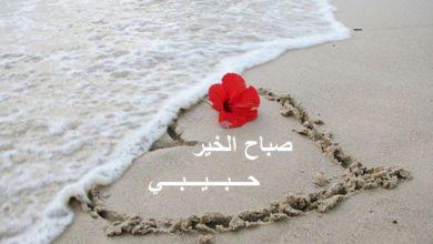 قلب على رمال الشاطئ مكتوب فيه صباح الخير حبيبي.