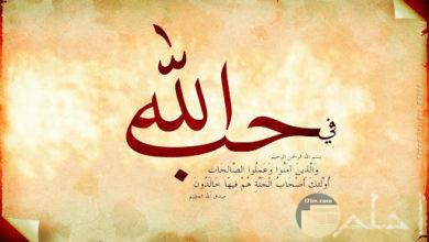 صورة اسلامية و حب الله.