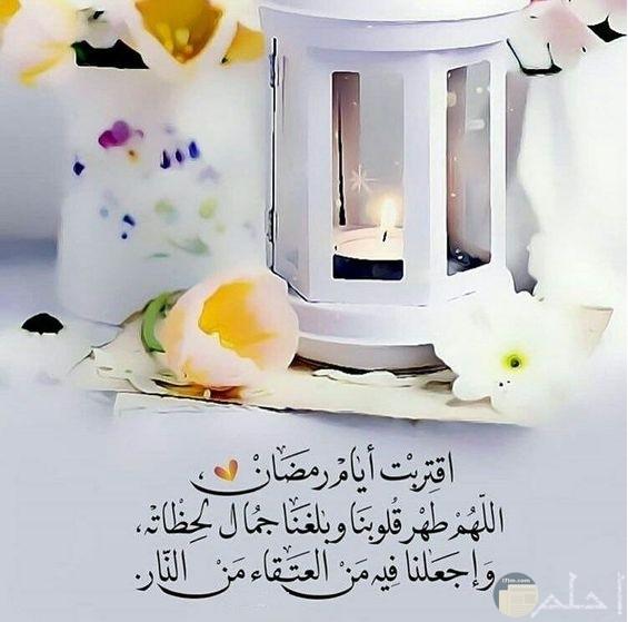 اقتربت ايام رمضان اللهم طهر قلوبنا