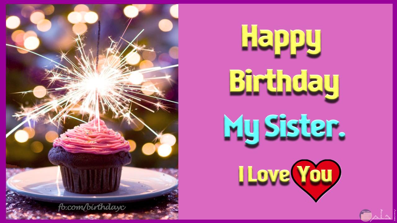 كاب كيك و شعلة عيد ميلاد Happy birthday sister