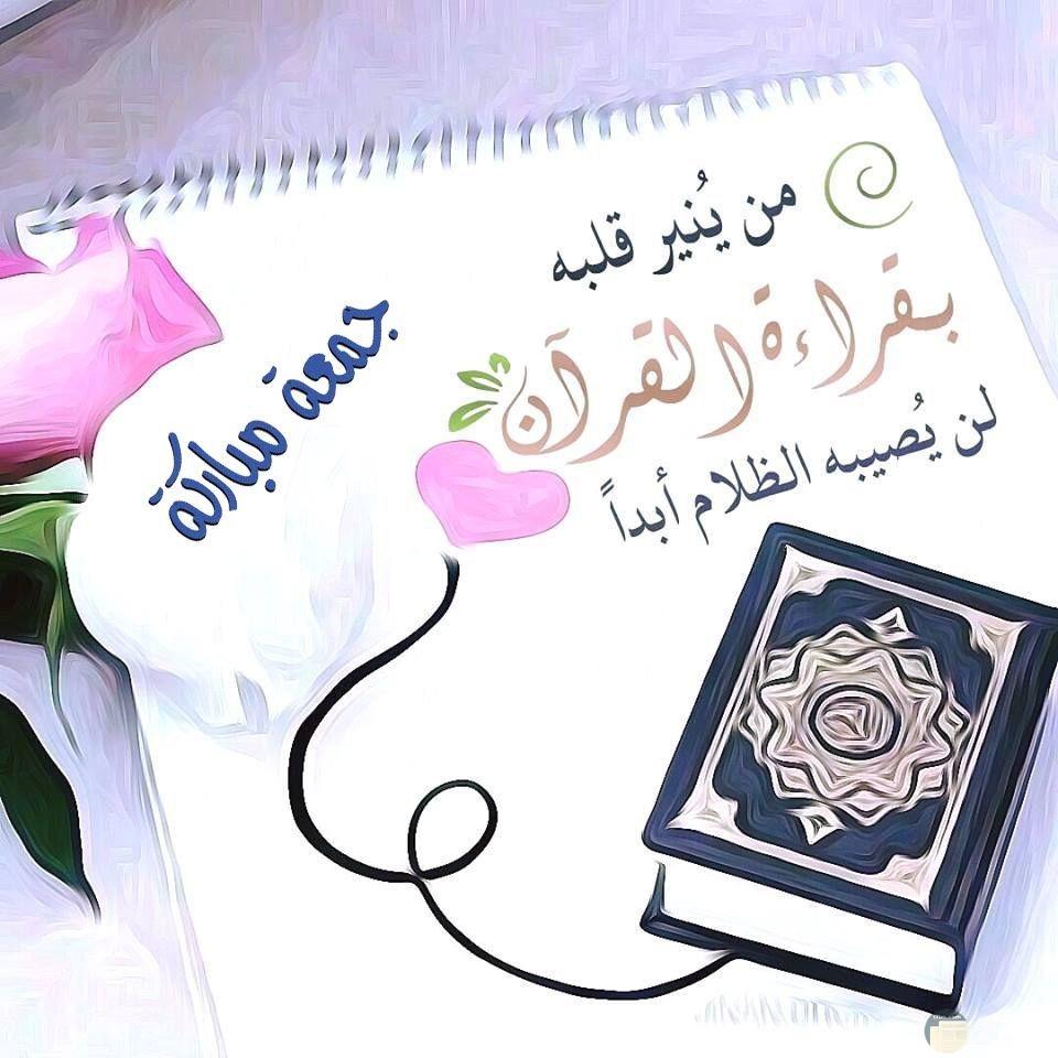 قراءة القرآن يوم الجمعة.