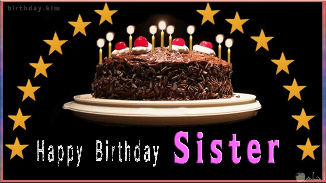 تورتة مكتوب عليها Happy birthday sister