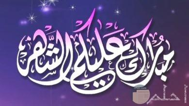 رمضان كريم صور احتفالية بمناسبة الشهر الفضيل