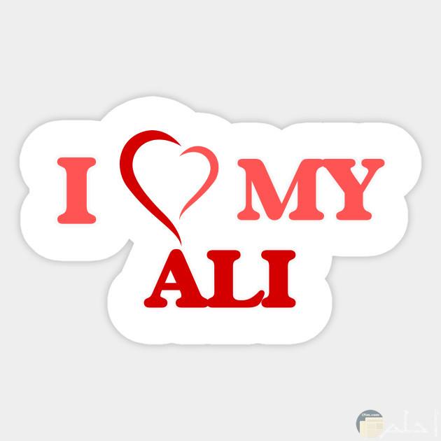 i love Ali أنا أحب علي.