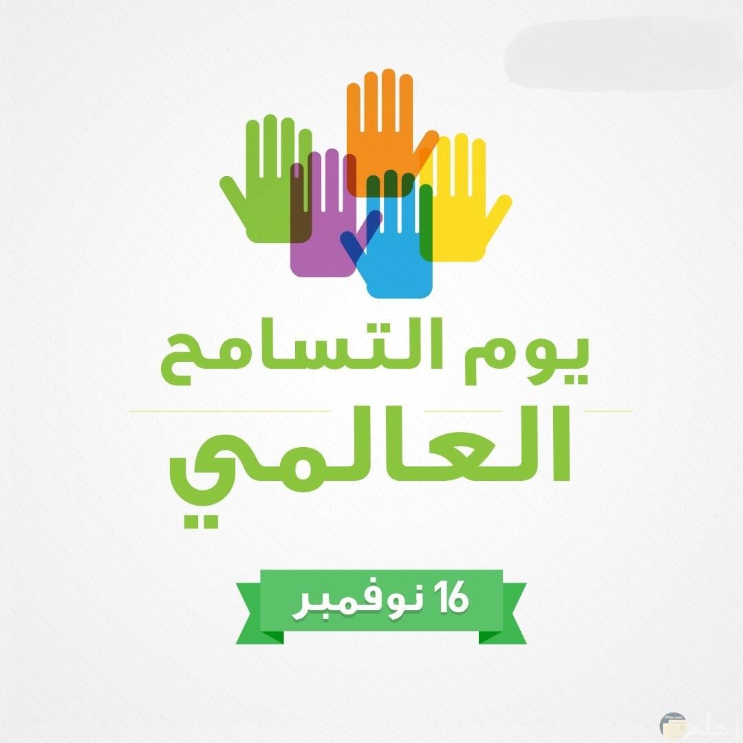 يوم التسامح العالمي بالعربي.