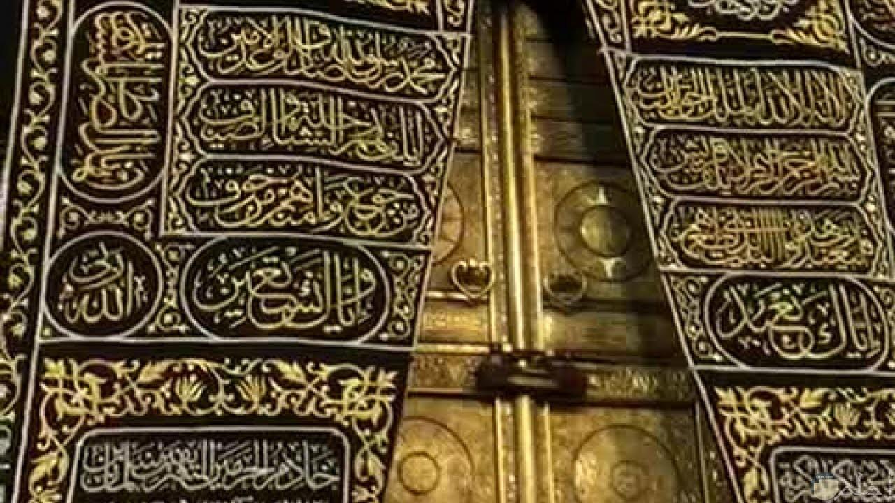 شكل الباب _ بيت الله العتيق.