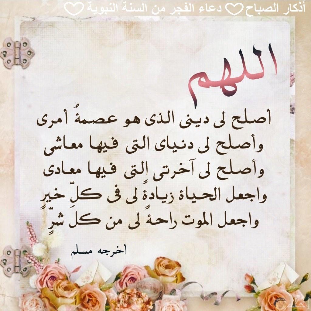 اللهم أصلح لي ديني ...