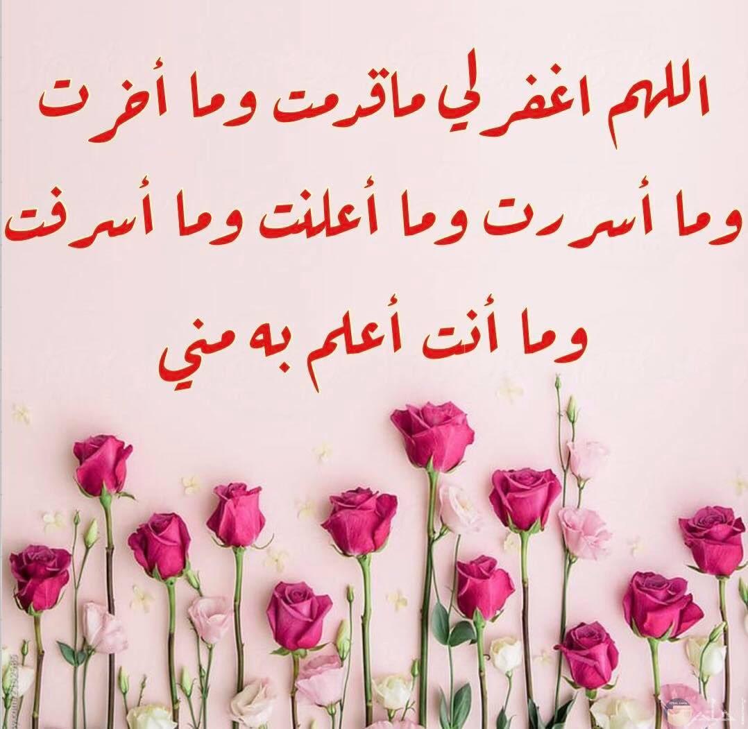 اللهم أغفر لي ما قدمت و ما أخرت ...