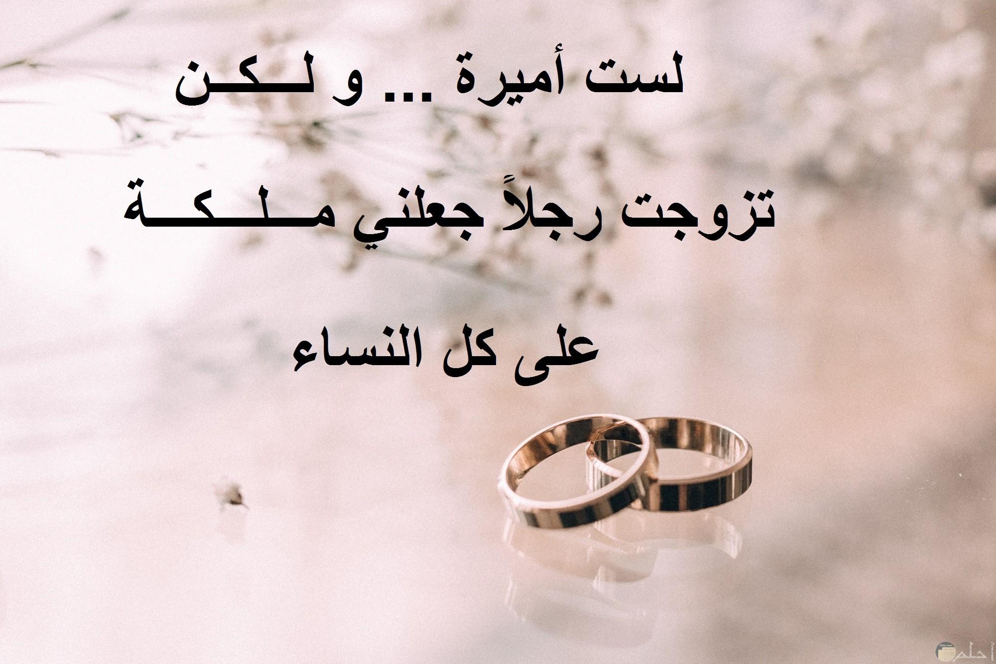 لست أميرة و لكن تزوجت رجلاً جعلني ملكة على كل النساء.