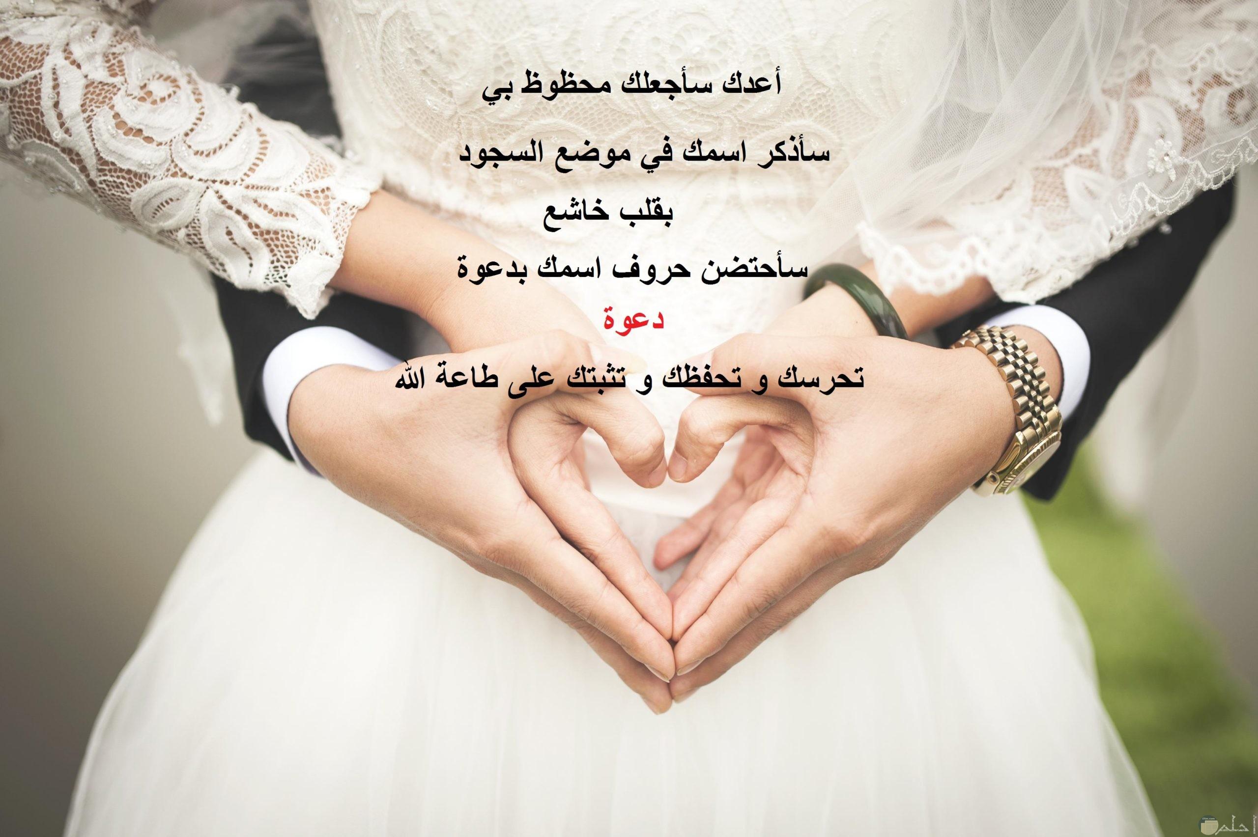 وعد و دعاء للزوج.
