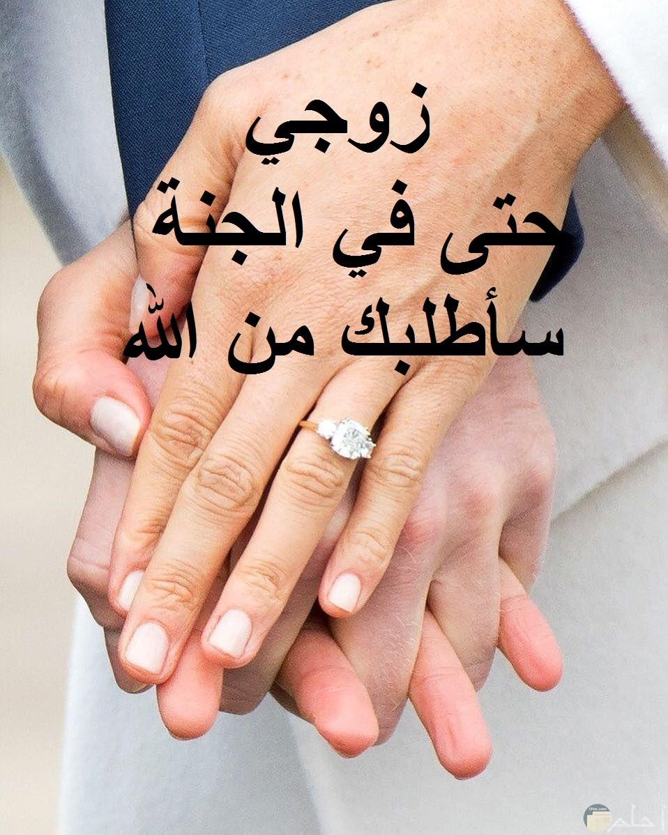 زوجي حتى في الجنة سأطلبك من الله.