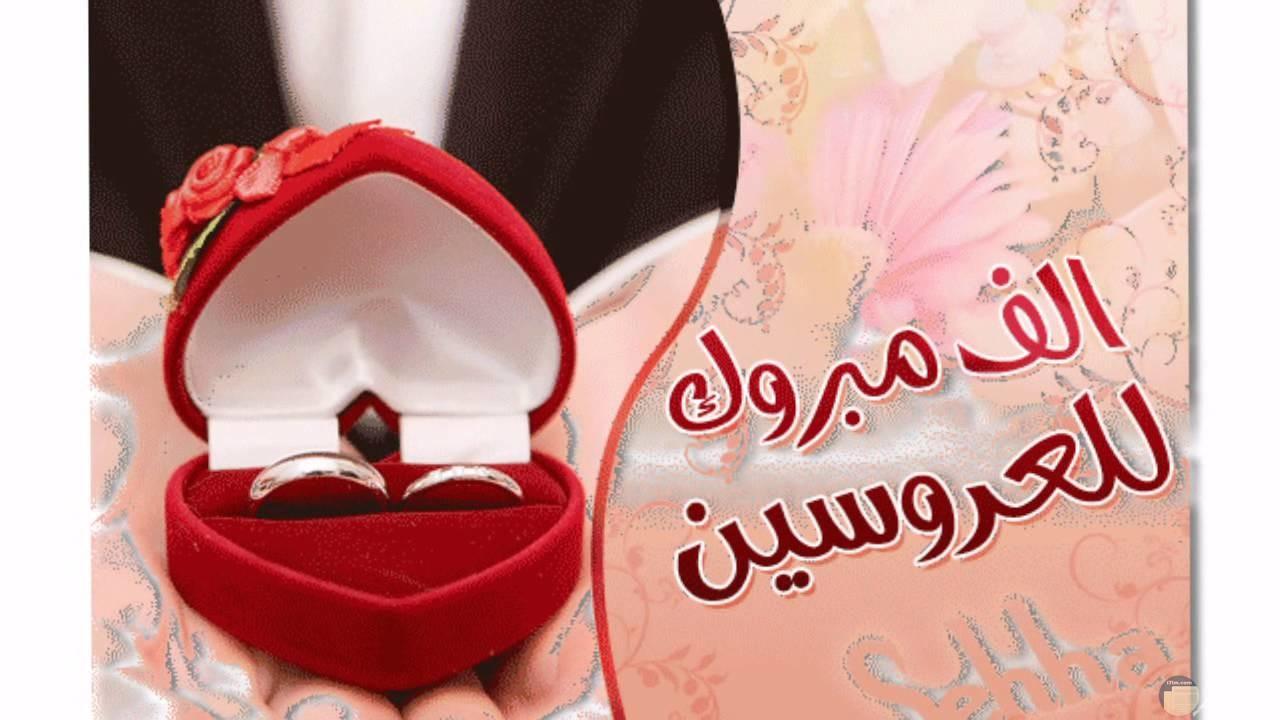 تهنئة للعروسين مميزة.