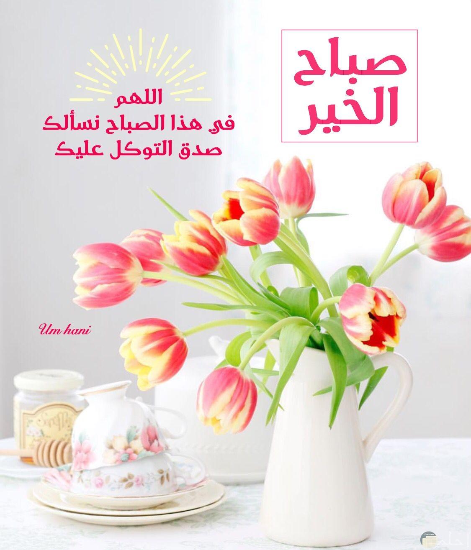 صباح التوكل على الله
