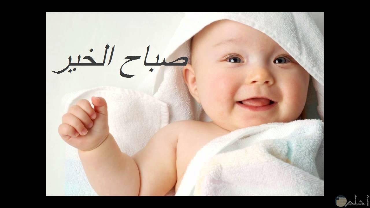 طفل جميل يقول صباح الخير.