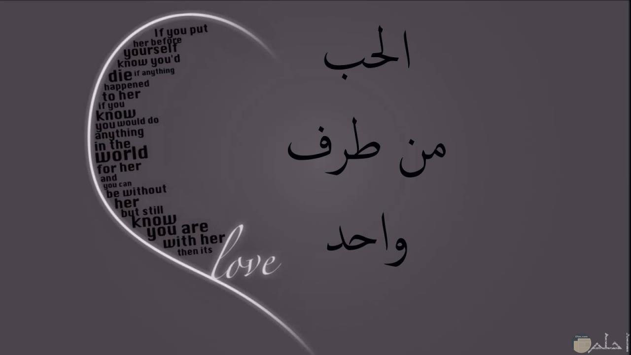 صورة عن الحب من طرف واحد.