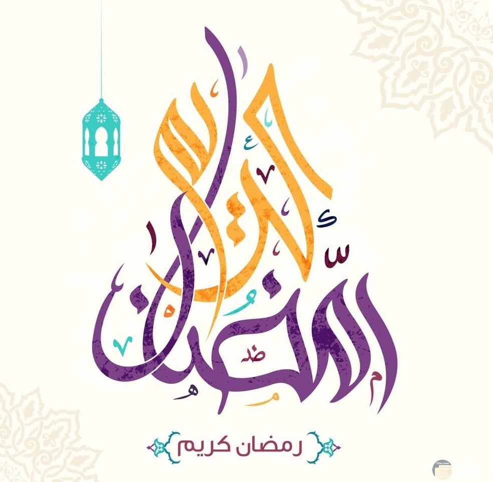 صورة تهنئة بشهر رمضان الكريم.