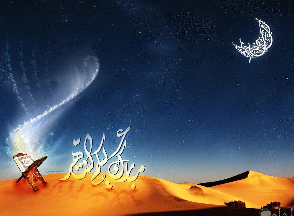 صورة هلال رمضان شهر القرآن.