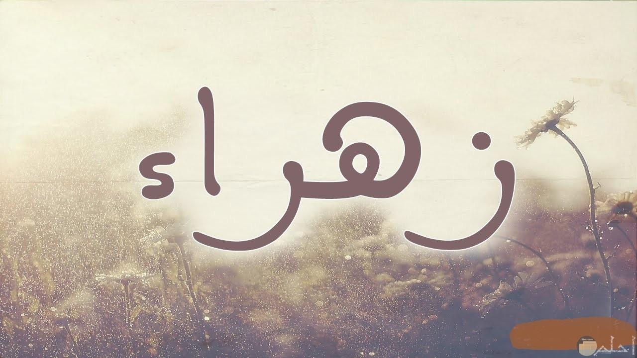 صورة لاسم زهراء وسط زهور.