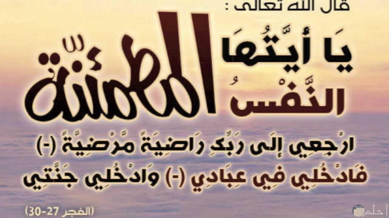 صورة آية قرآنية تنعى المتوفى بالرحمة.