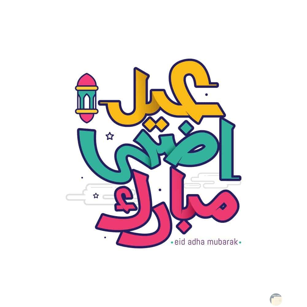 عيد اضحى مبارك.