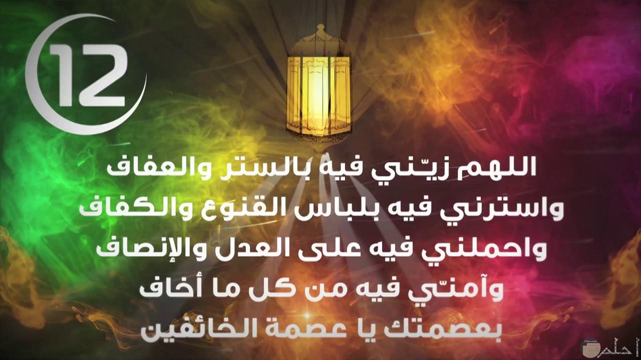 الله زينني فيه بالستر والعفاف