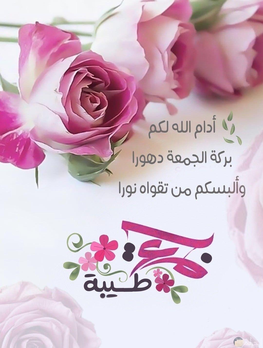 أدام الله لكم بركة الجمعه دهورا والبسكم من تقواه نورا