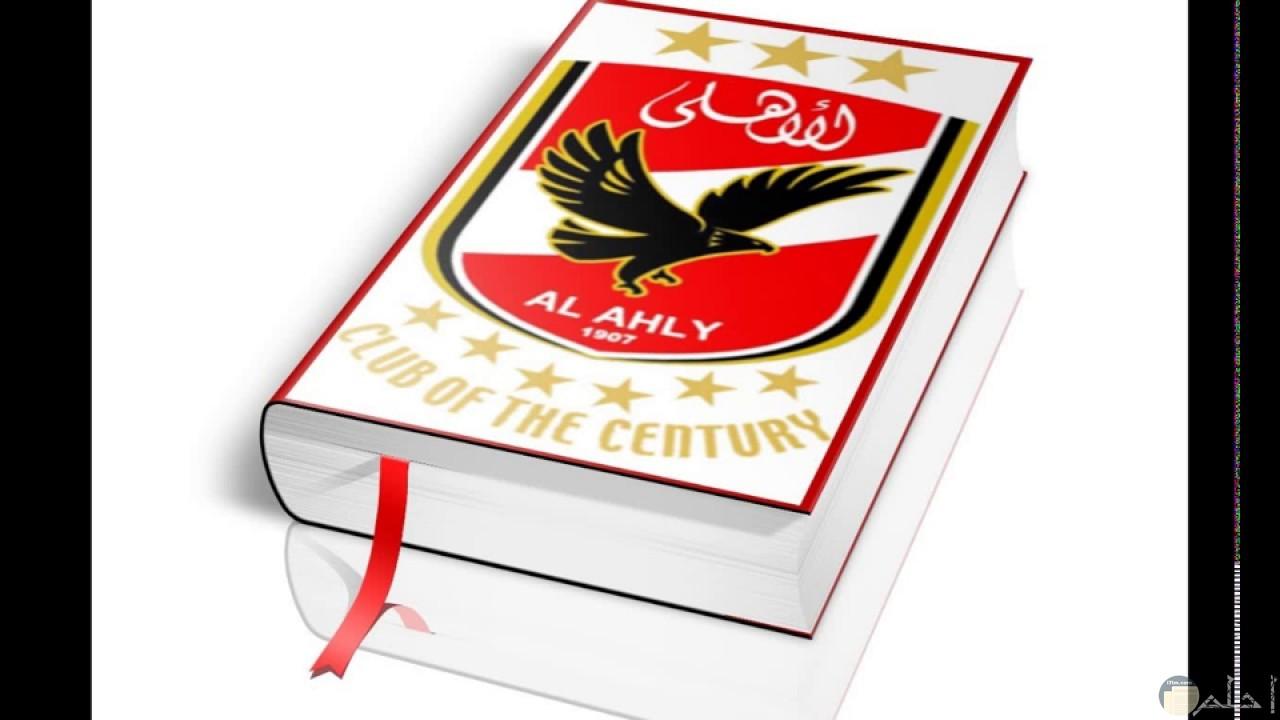 صورة كتاب عن النادى الاهلى.