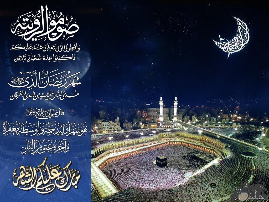صورة تهنئة و حديث رسولنا الكريم بشهر رمضان.