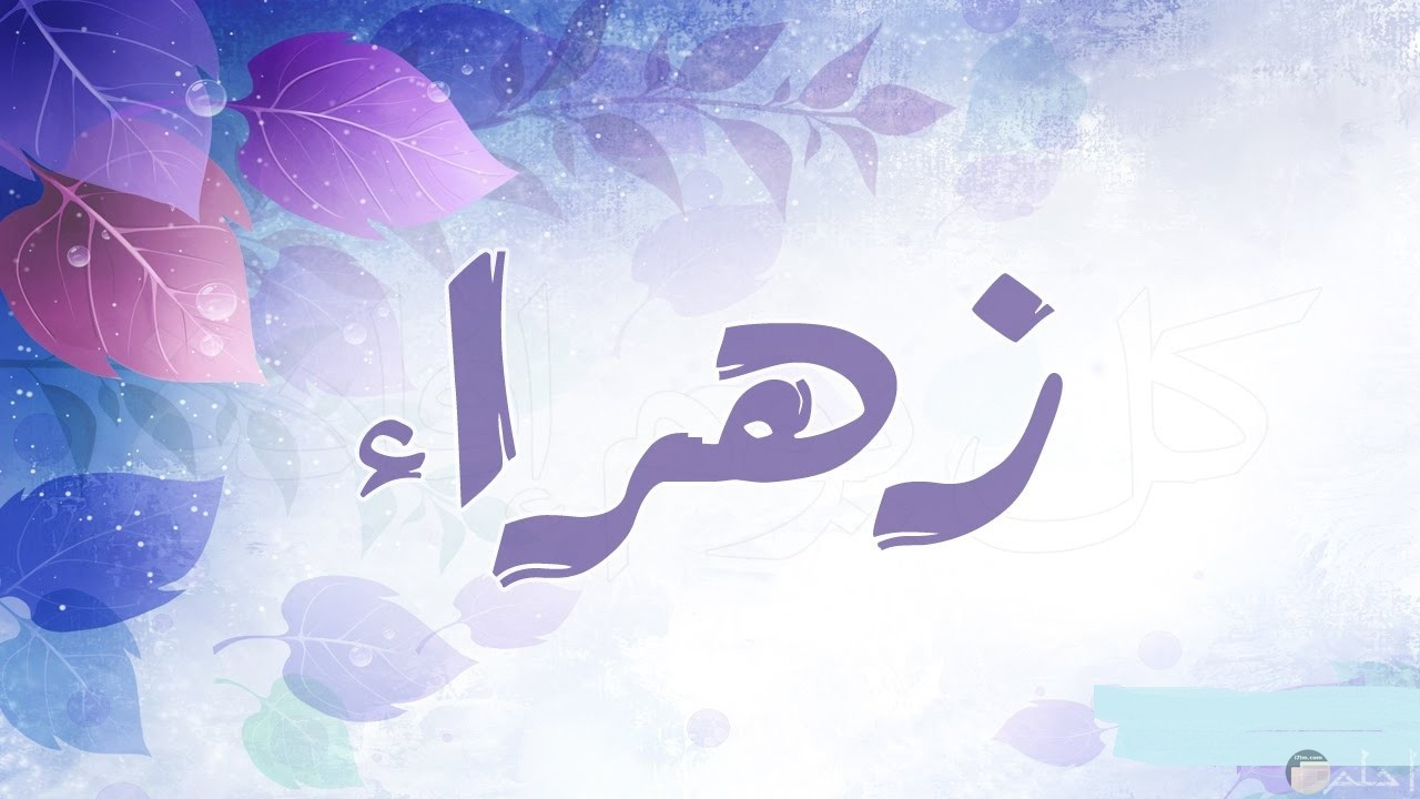 صورة لاسم زهراء يعلو حد السماء.