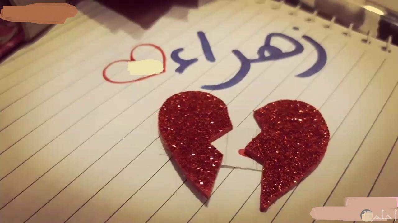صورة لاسم زهراء بالقلب.