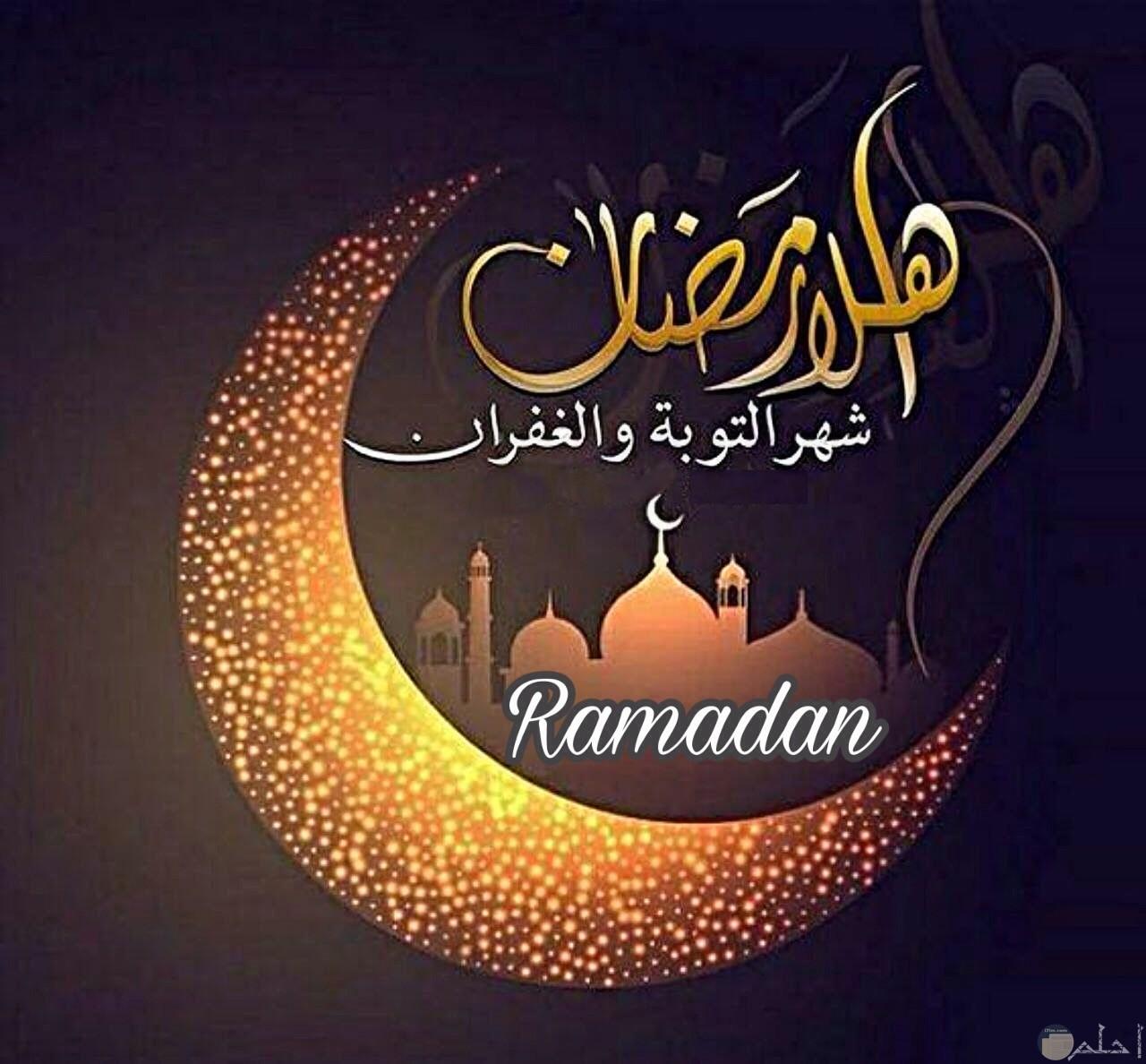 صورة هلال رمضان شهر الرحمة و الغفران.
