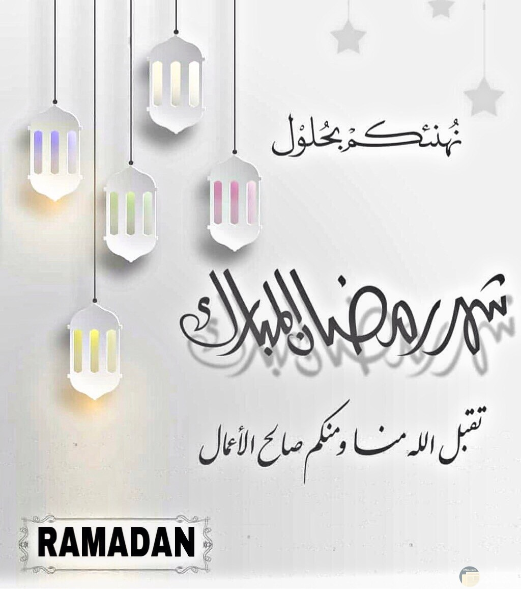صورة من التهانى بشهر رمضان.