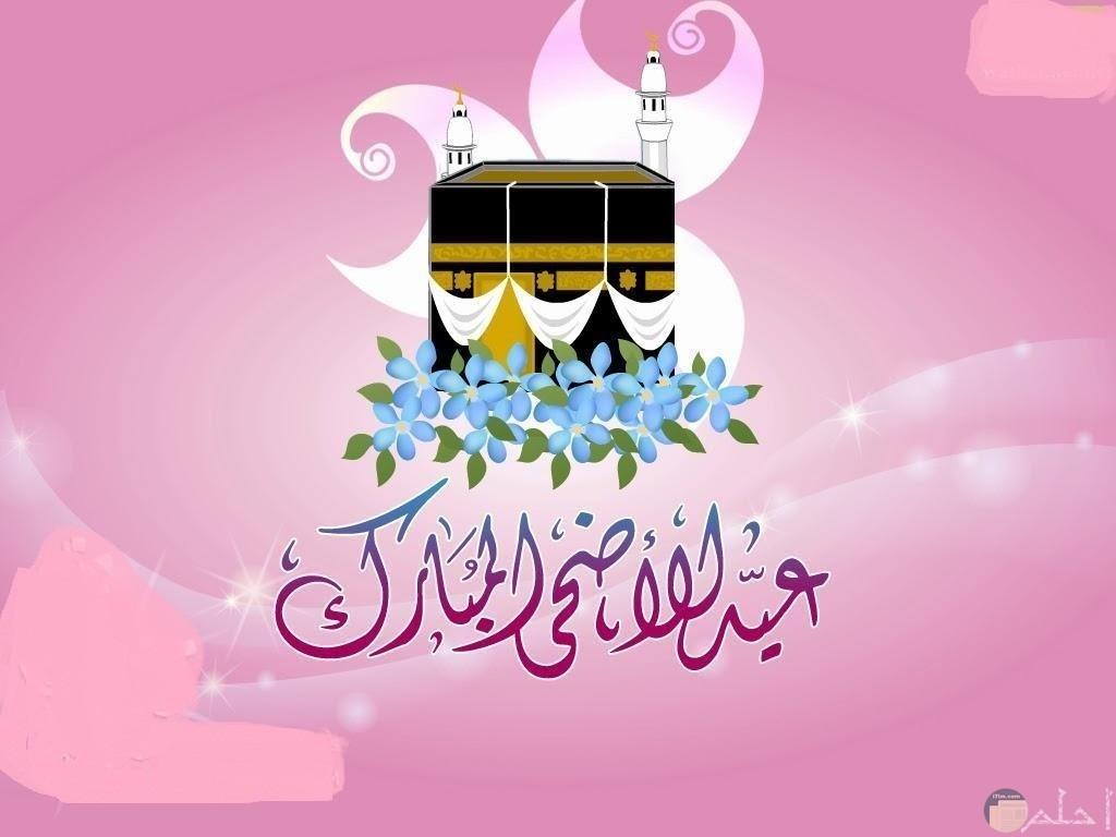 صورة بمناسبة عيد الاضحى المبارك.