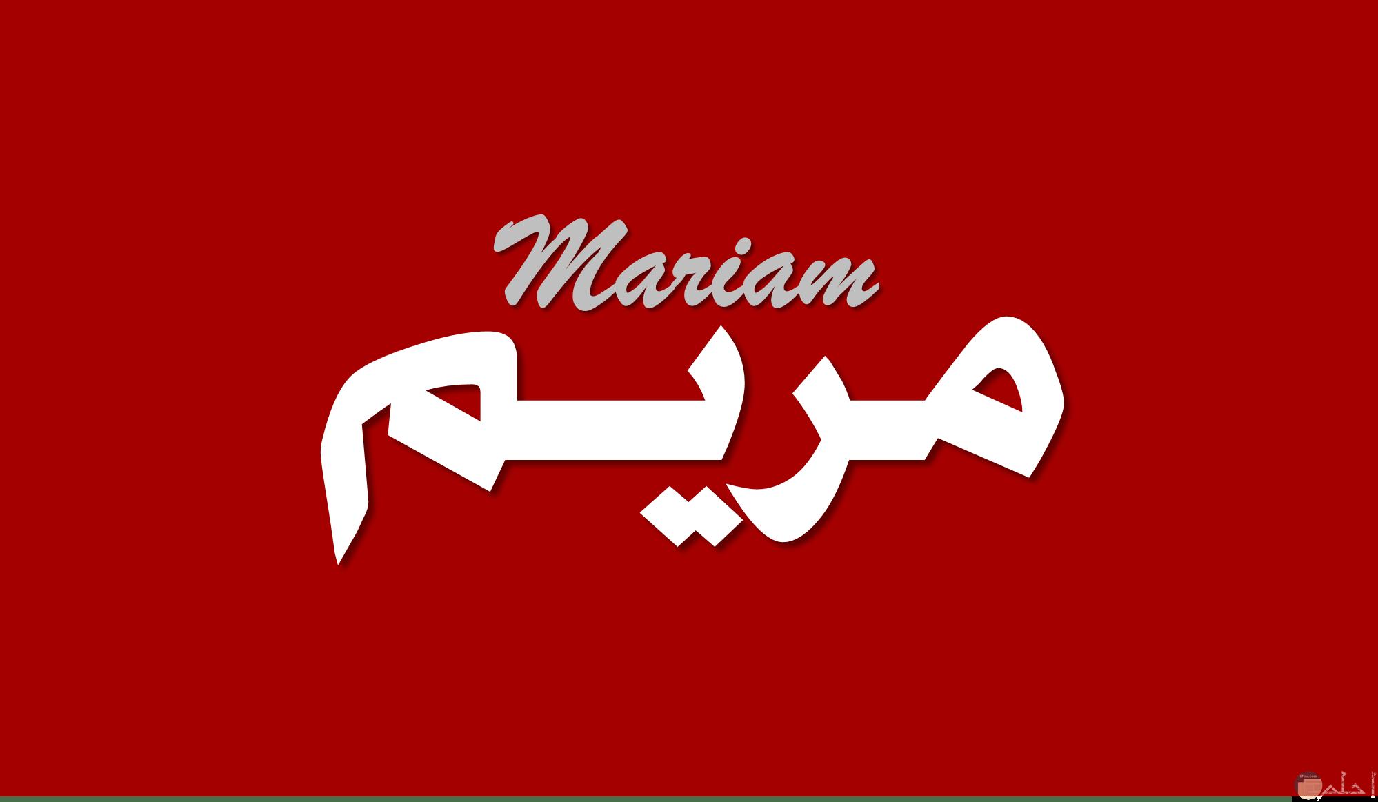 صورة تحمل اسم مريم بالعربى و الانجليزى.