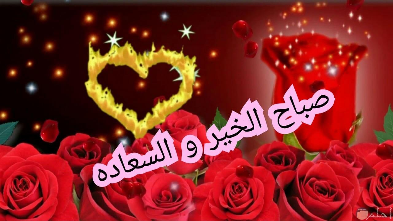 صباح الخير و السعادة مع قلب و ورد.