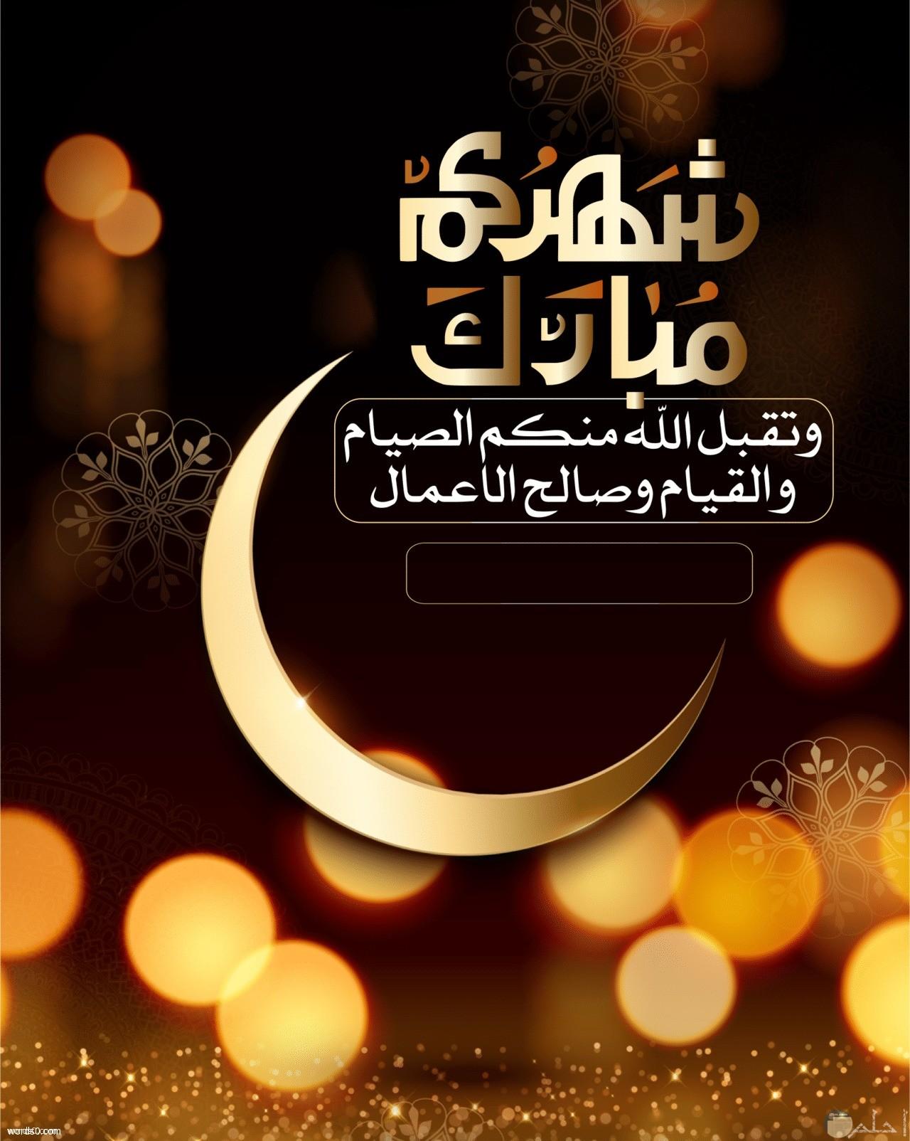 صورة تهنئة و دعوات بشهر رمضان.