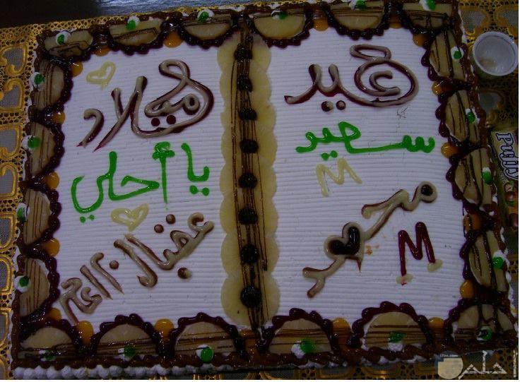 صور عيد ميلاد محمد لأجمل التهاني والاحتفالات