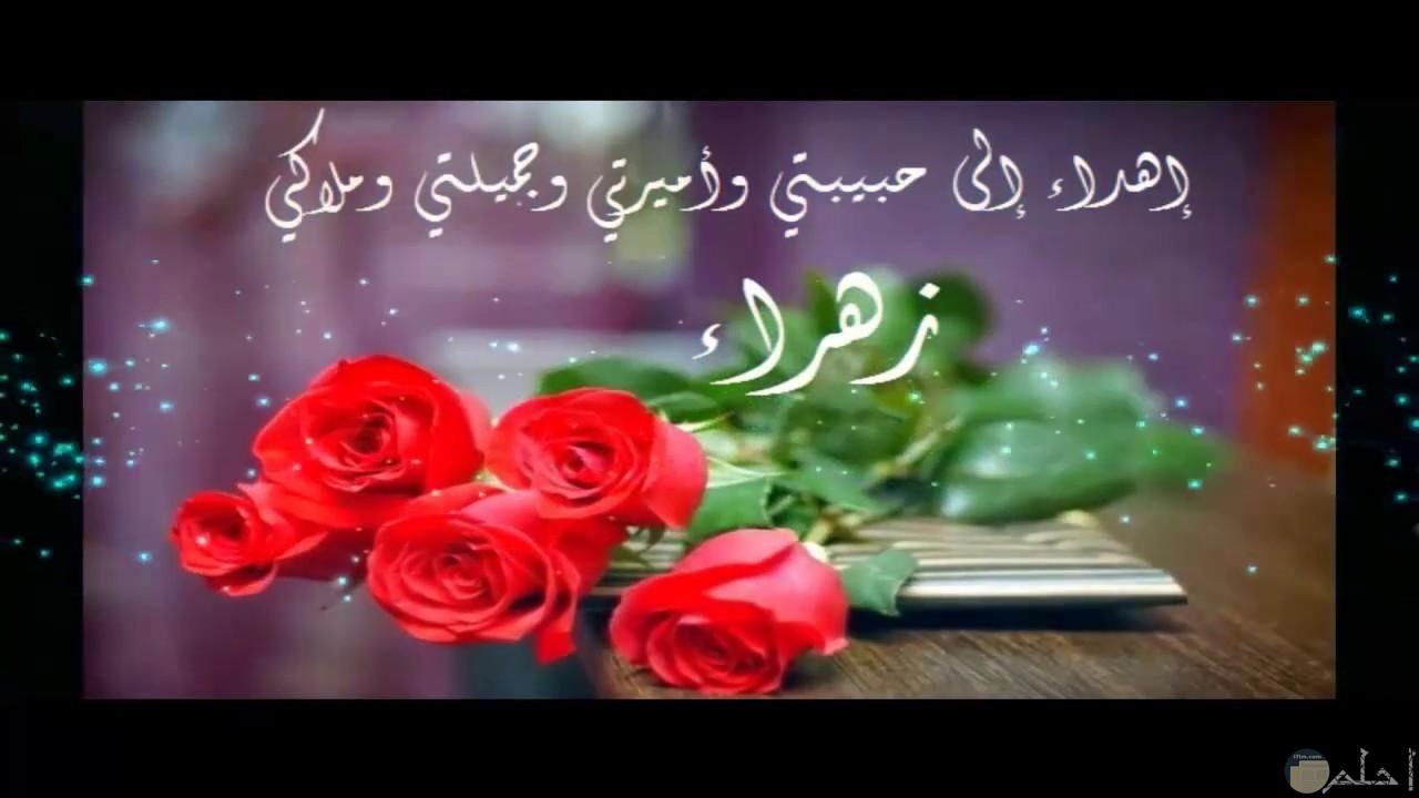 صورة لاسم زهراء و اهداء من الحب.