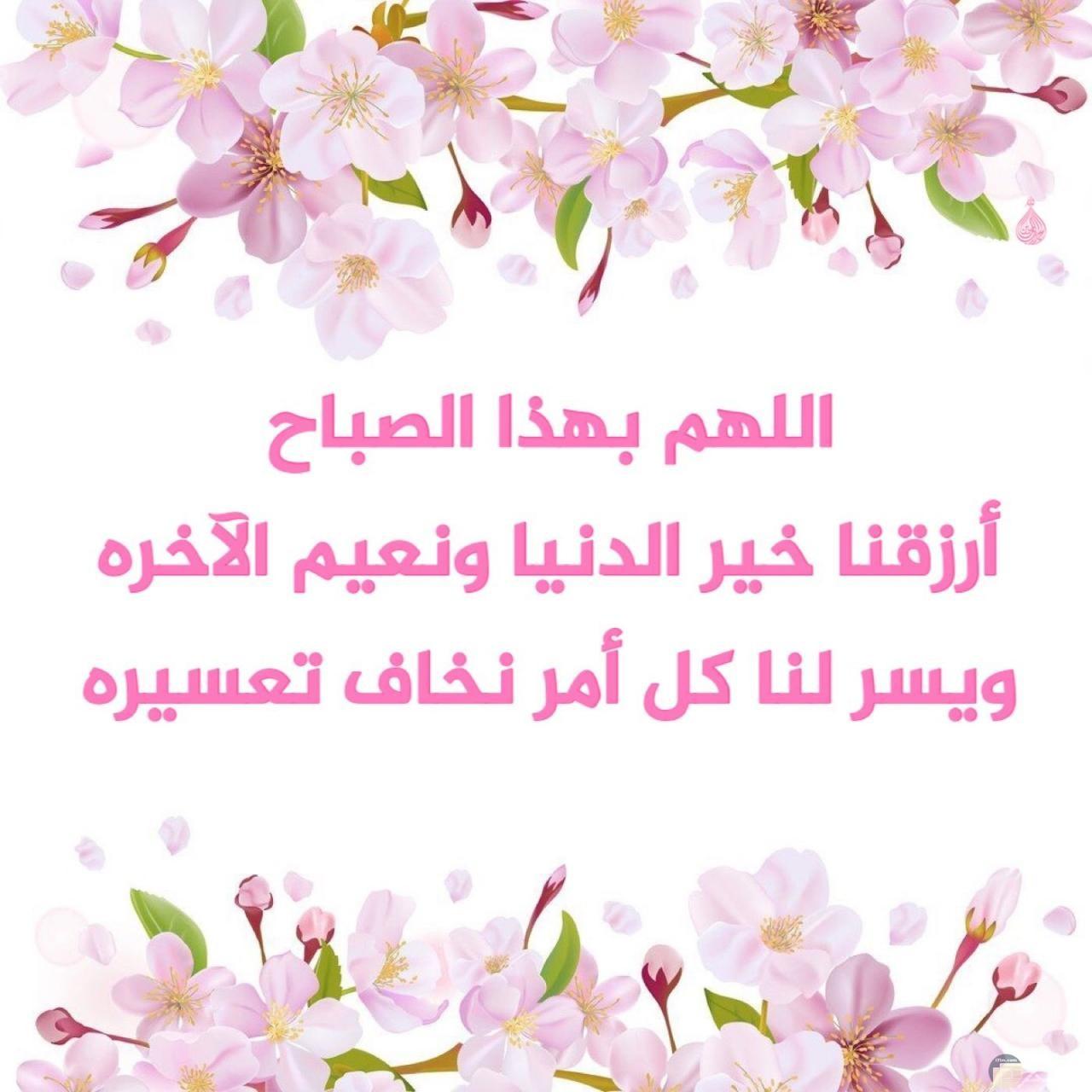 اللهم بهذا الصباح أرزقنا خير الدنيا