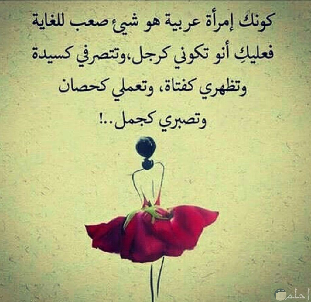 كلمات عن السيدة العربية