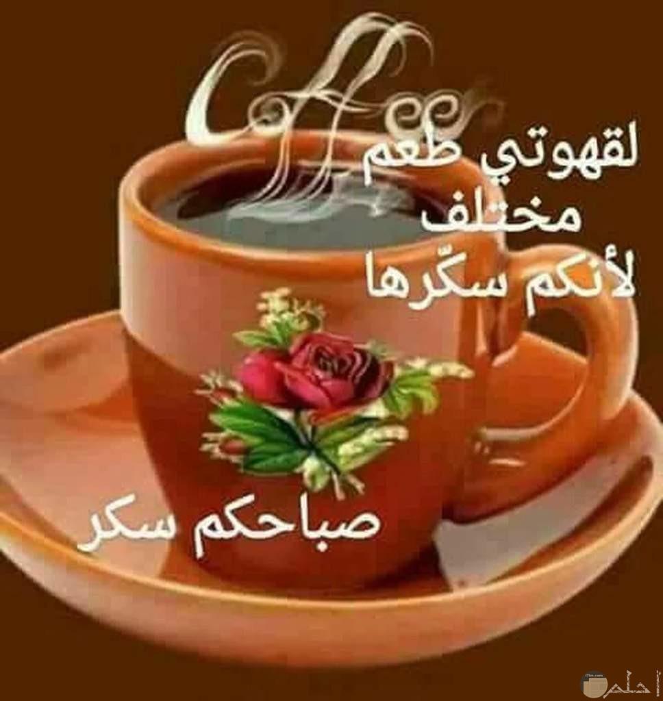 لقهوتى طعم مختلف لأنكم سكرها
