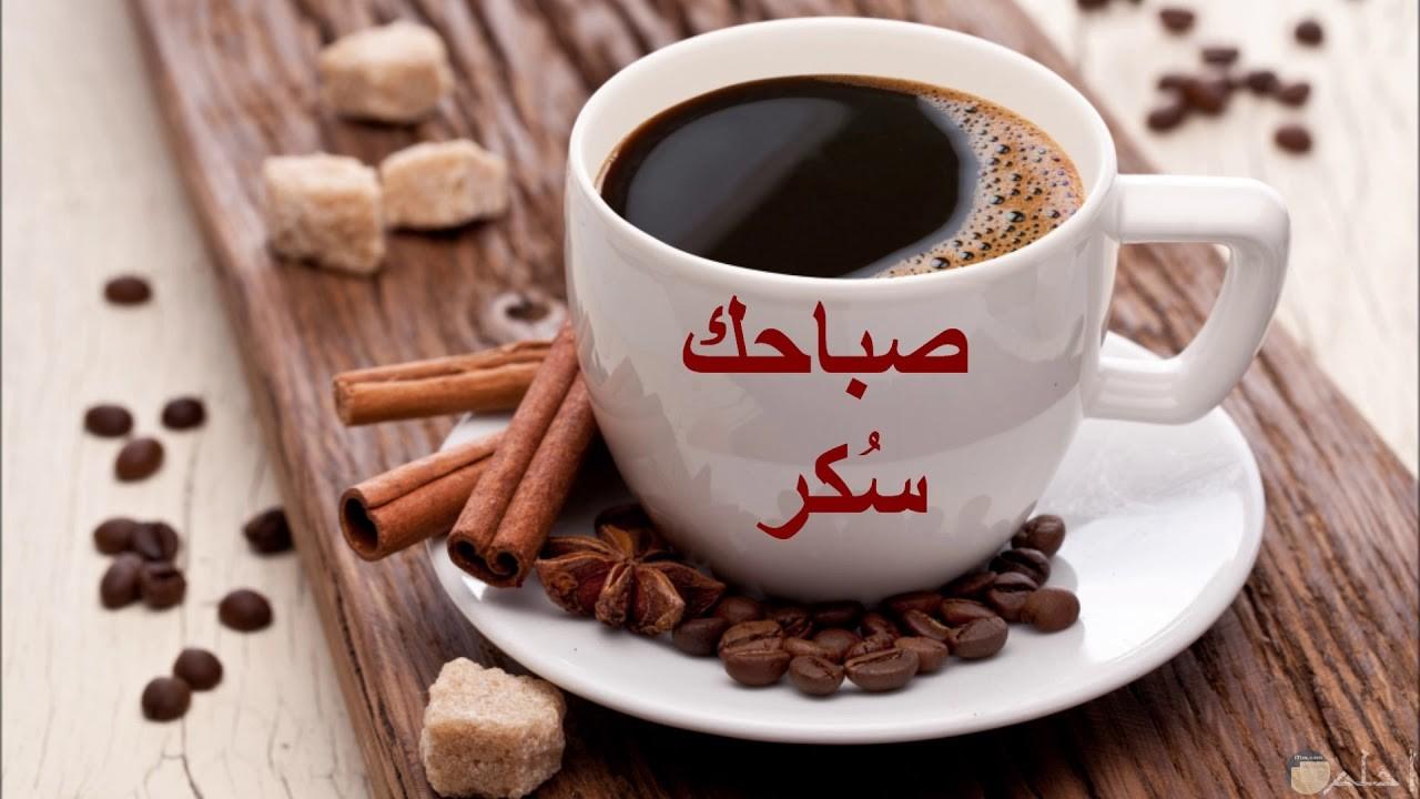 فنجا قهوة مكتوب عليه صباحك سكر