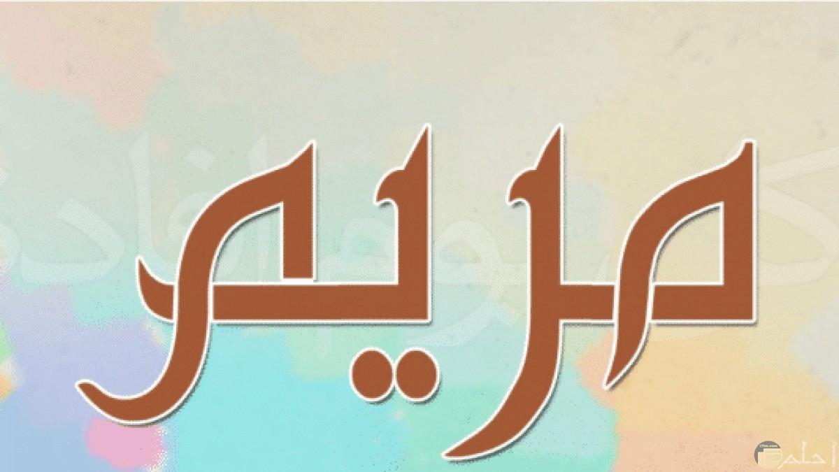 صورة لاسم مريم بالخط العريض.