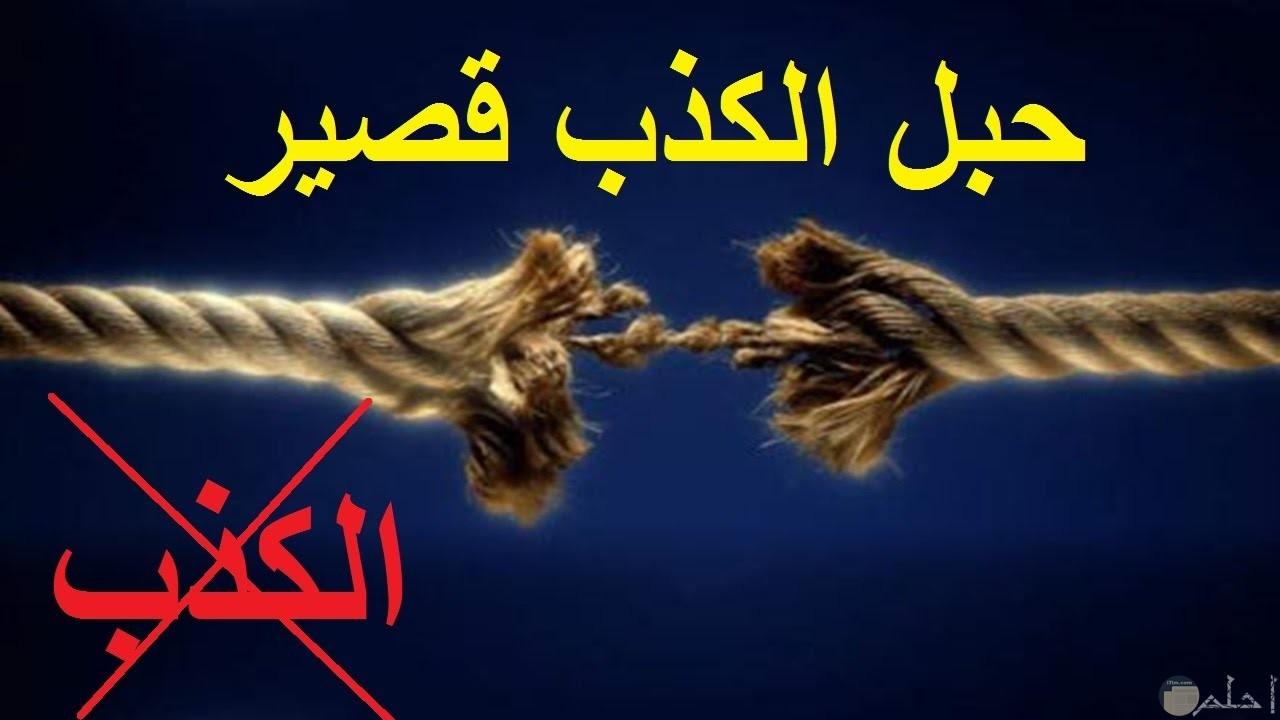 صورة راقية عن حبل الكذب القصير.