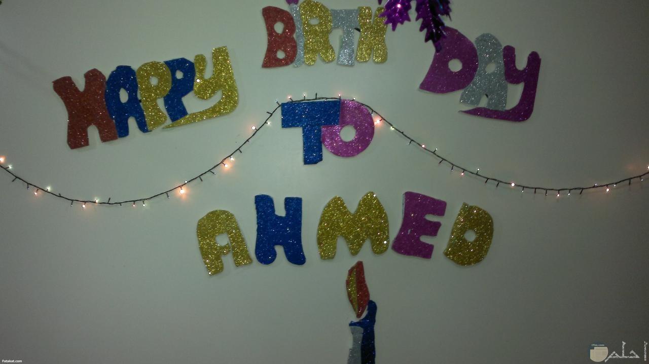 عيد ميلاد سعيد احمد مكتوبه بالانجليزى