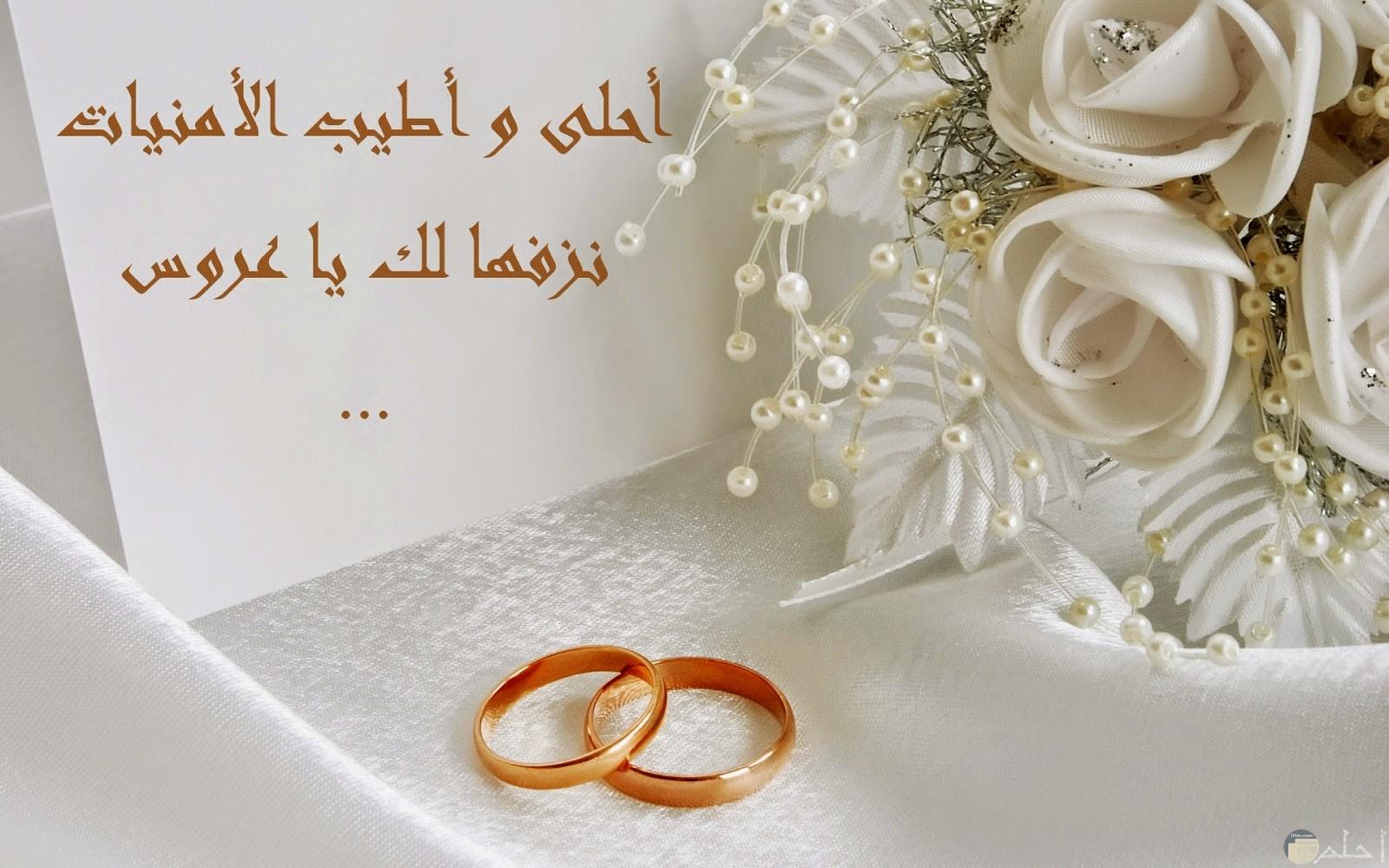 اطيب الامنيات للعروس