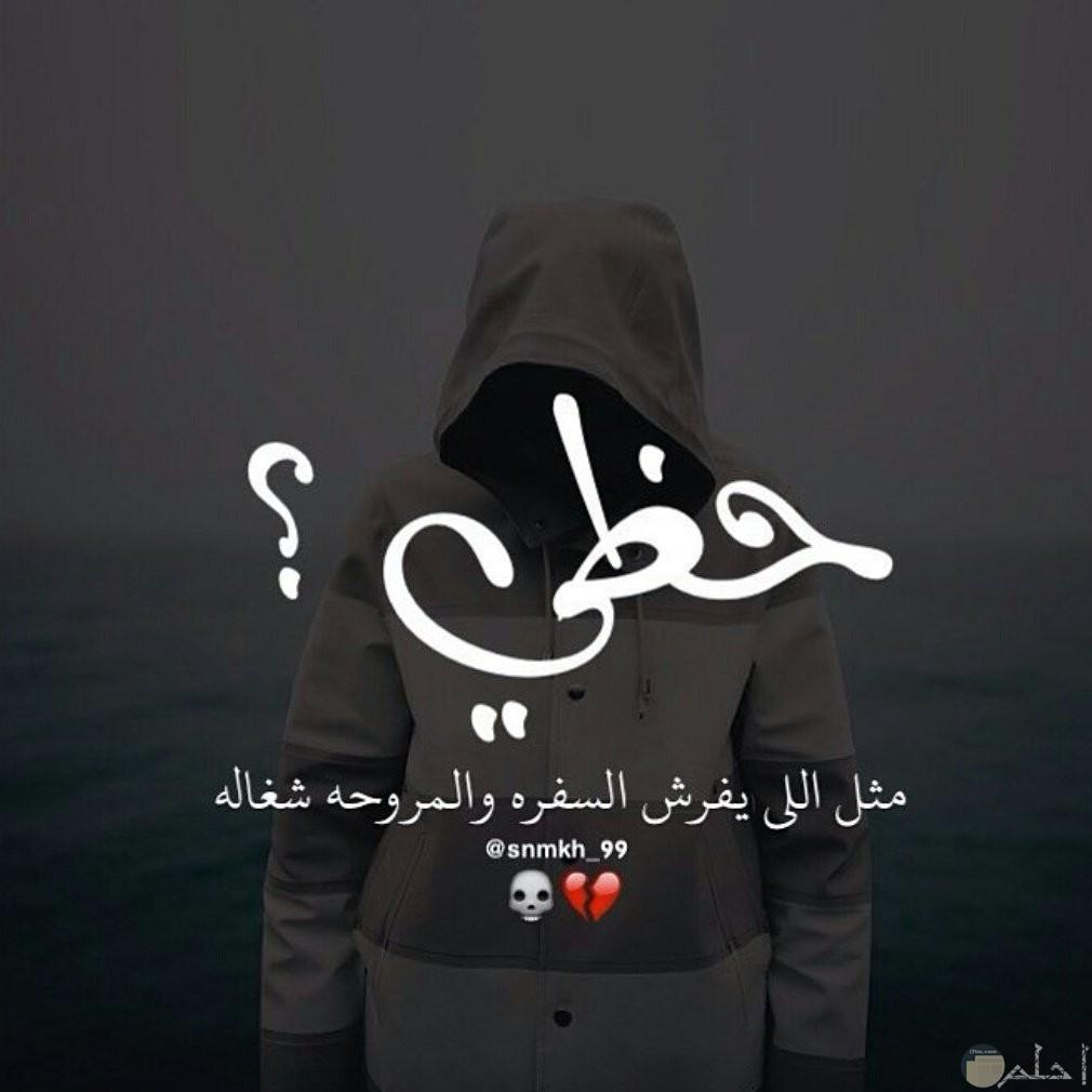 كلام حزين من سوء الحظ